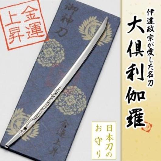 日本刀のお守り 御神刀 / 大倶利伽羅【金運上昇】∫ZO-SEN-0106∫2