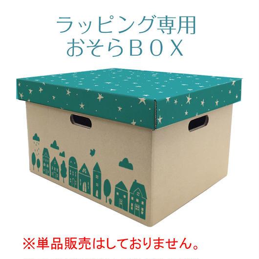 【ラッピング専用】おそらBOX