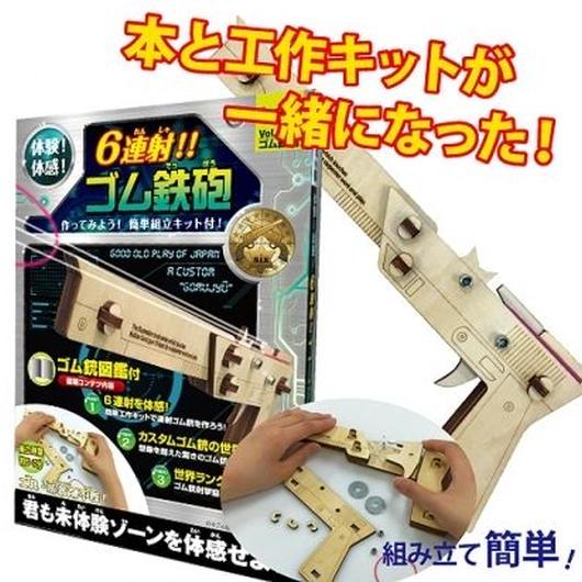 【触れる図鑑】ゴム鉄砲∫ZH-ZUK-0801∫2