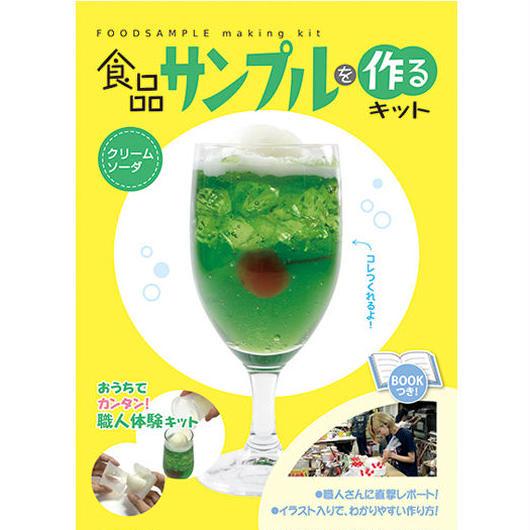 【触れる図鑑】食品サンプルを作るキット∫ZH-ZUK-1101∫2