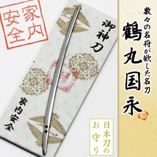 日本刀のお守り 御神刀 / 鶴丸国永【家内安全】∫ZO-SEN-0104∫2