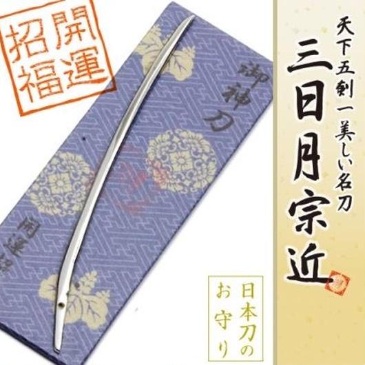 日本刀のお守り 御神刀 / 三日月宗近【開運招福】∫ZO-SEN-0101∫2