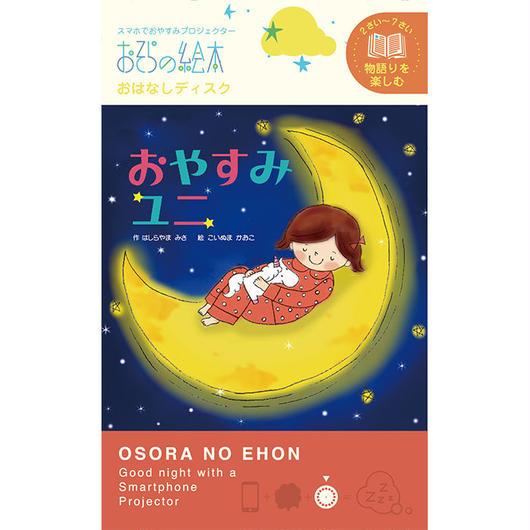 【おそらの絵本】おやすみユニ∫EH-OYA-0206∫2