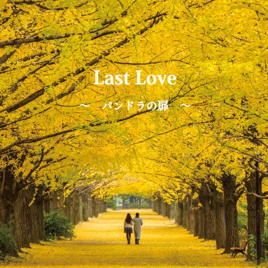 2nd.アルバム 「Last Love 〜パンドラの扉〜」