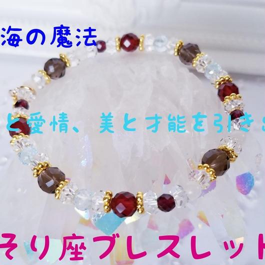 沖縄 星座守護石 蠍座 ☆美と才能ブレスレット