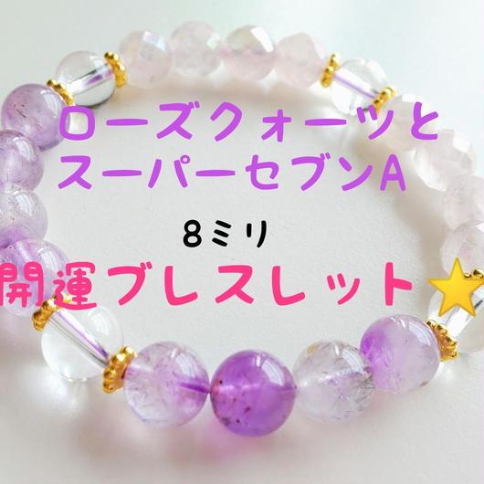 women's第一弾!!ローズクオーツとスーパーセブンA ☆開運ブレスレット 限定特価!
