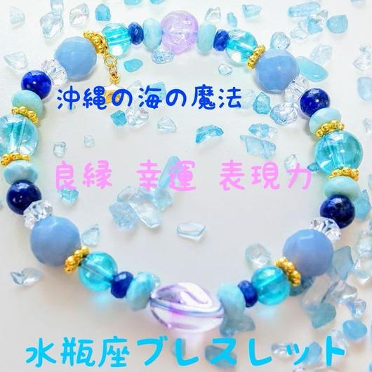 沖縄 星座守護石 水瓶座ブレスレット ☆良縁 幸運 表現力を引き出す