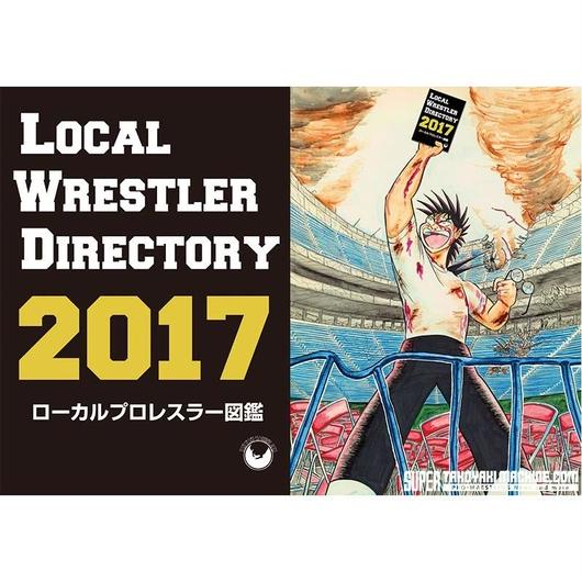 【アウトレット】ローカルプロレスラー図鑑2017