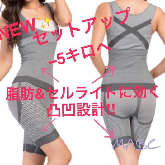 新作✨締めつけないダイエットスーツ 新感覚ボディースーツ 簡単ダイエットセットアップ