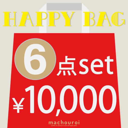 HAPPY BAG 6点セット