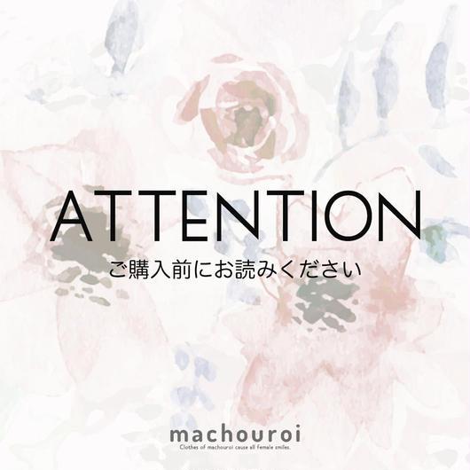 【ATTENTION】ご購入前にお読みください