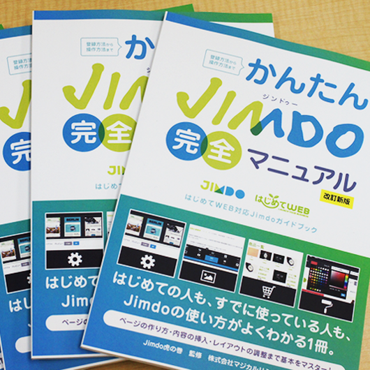 かんたんJimdo完全マニュアル 改訂新版(製本版)