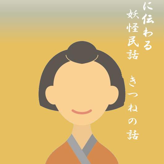 日本の妖怪民話「きつねの話」