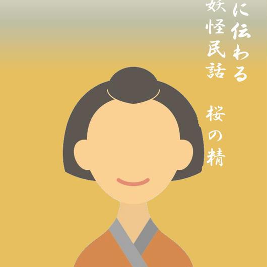 日本に伝わる妖怪民話「桜の精」