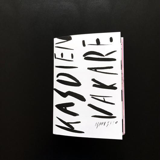 """SATO ASAMI BOOK <2018>  """"KASDIEN VAKARE"""""""