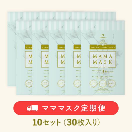 【定期便】マママスク10セット(30枚入り)<送料(540円分)お値引きあり>