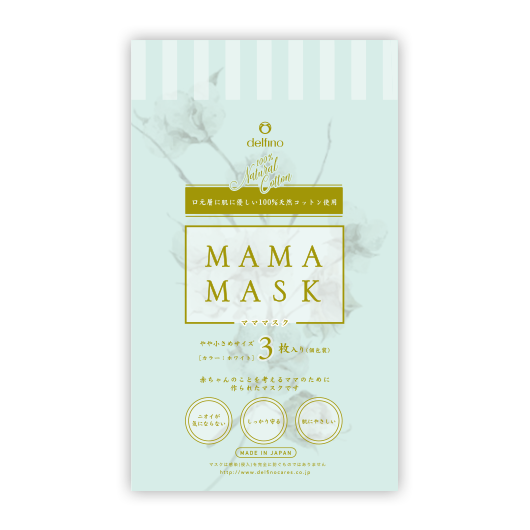 マママスク 3枚入り(期間限定送料無料!)