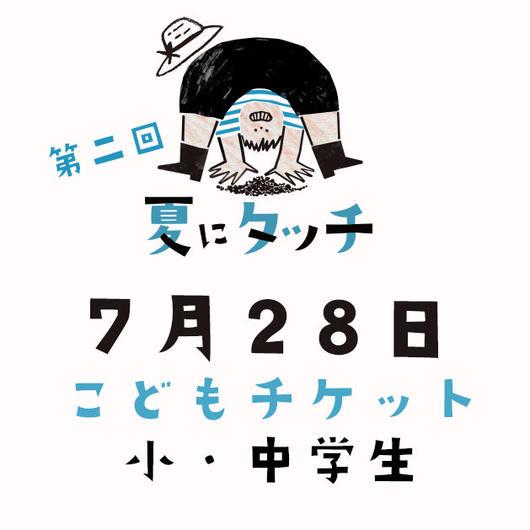 【7/28(土)開催】第二回 夏にタッチ こどもチケット(小~中学生)