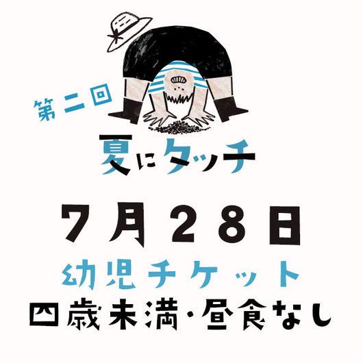 【7/28(土)開催】第二回 夏にタッチ 幼児チケット(4歳未満・昼食なし)