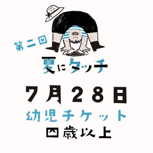 【7/28開催】第二回 夏にタッチ 幼児チケット(4歳以上)