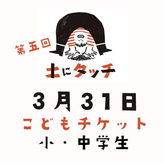 【3/31(土)開催】第五回 土にタッチ こどもチケット(小~中学生)