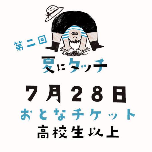 【7/28(土)開催】第二回 夏にタッチ おとなチケット(高校生以上)
