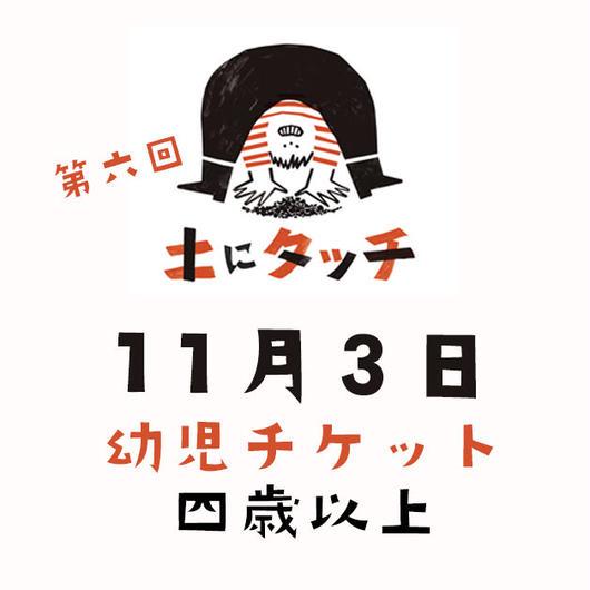 【11/3(土)開催】第6回 土にタッチ 幼児チケット(4歳以上)