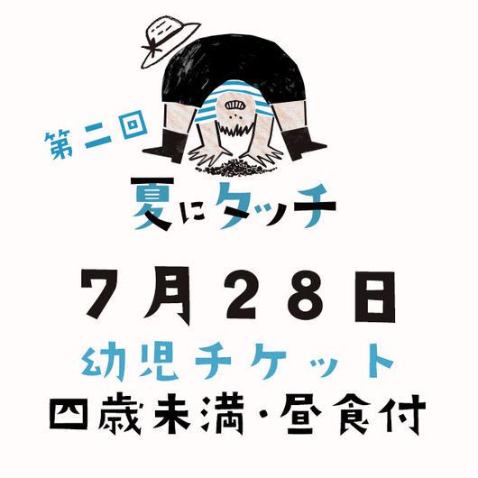 【7/28(土)開催】第二回 夏にタッチ 幼児チケット(4歳未満・昼食付)