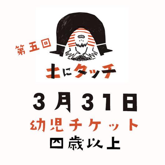【3/31開催】第五回 土にタッチ 幼児チケット(4歳以上)