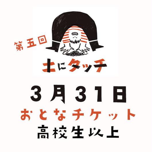 【3/31(土)開催】第五回 土にタッチ おとなチケット(高校生以上)