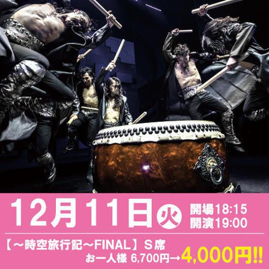 『DRUM TAO』時空旅行記 FINAL【12月11日】
