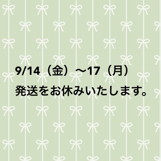 9/14ー17発送をお休みいたします