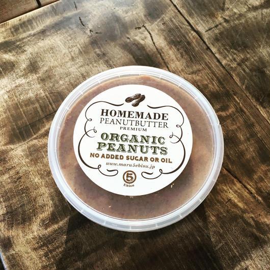Organic Homemade Peanut Butter / オーガニックピーナッツバター 250g