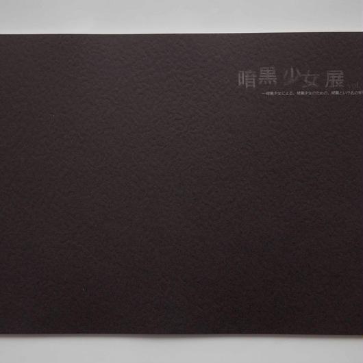 暗黒少女展vol.1 出展作家作品図録