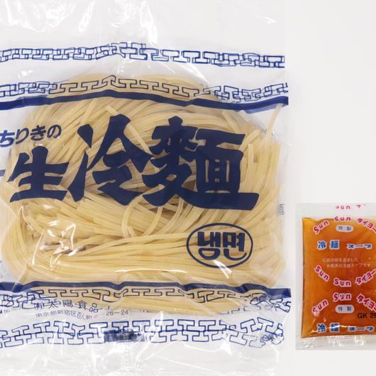 [213-222]一力生冷麺+スープセット