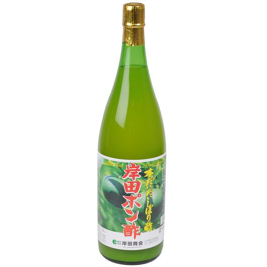 -岸田商会- 岸田ポン酢 本だいだいしぼり酢 1800ml