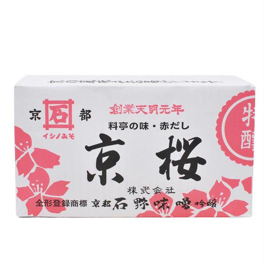 """-京都石野味噌- 赤だし味噌 """"京桜"""" 2kg"""