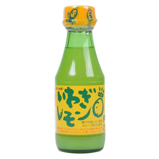 -いわぎレモン-  愛媛県岩城島産レモン ストレート果汁100%