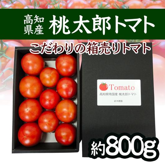 限定品 トマト小箱詰め(約800g)送料無料