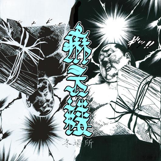 麻天楼 〜冬場所〜 mp3 バージョン