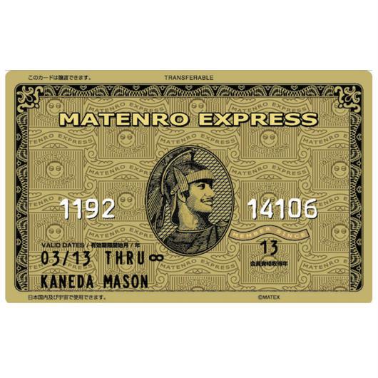 MATENRO EXPRESS GOLD CARD (8GB) w/ music