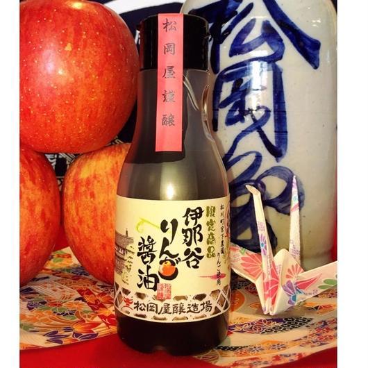 抗酸化タイプの伊那谷りんご醤油 ~結yui~ 220ml