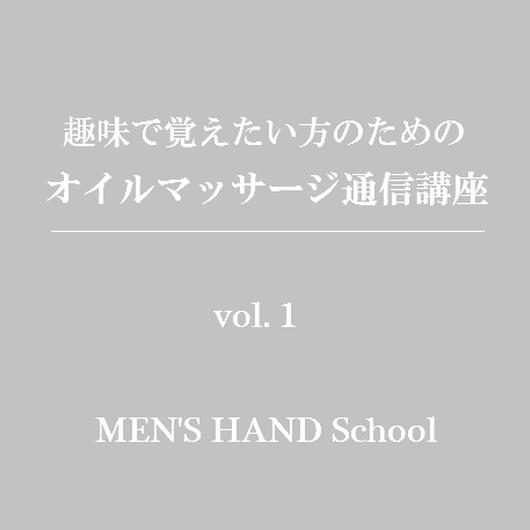オイルマッサージ通信講座 vol.1