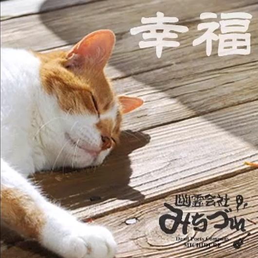 ミニアルバム『幸福』- CD -