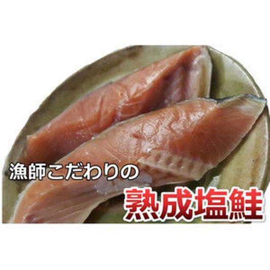決算価格‼️北海道宗谷産 熟成塩シャケ 3切れパック