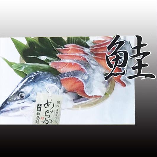 送料無料!漁師直送 冬の厳選ギフト - 新巻鮭「めぢか」姿1尾