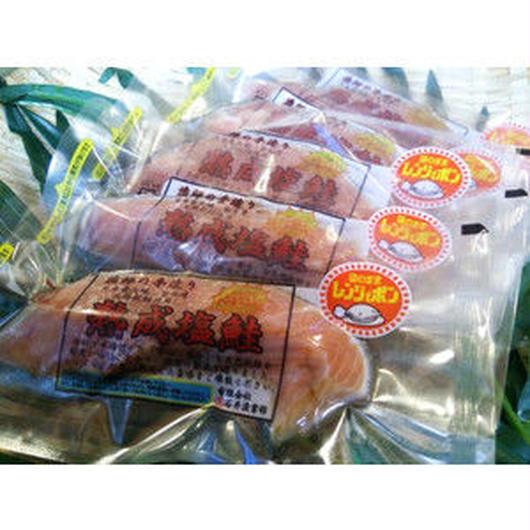 北海道宗谷産 熟成塩シャケ レンジでポン 1切入れ×5パックセット
