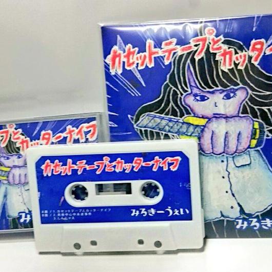 【セット】「カセットテープとカッターナイフ」CD版+テープ版セット
