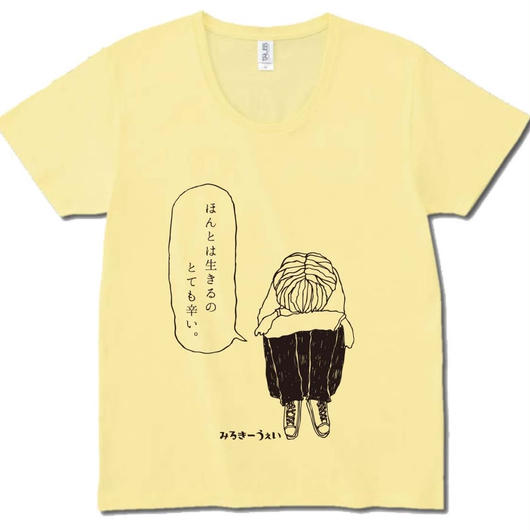 「ほんとは生きるのとても辛い。」Tシャツ イエロー