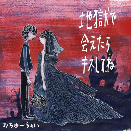 2nd Mini Album「地獄で会えたらキスしてね」